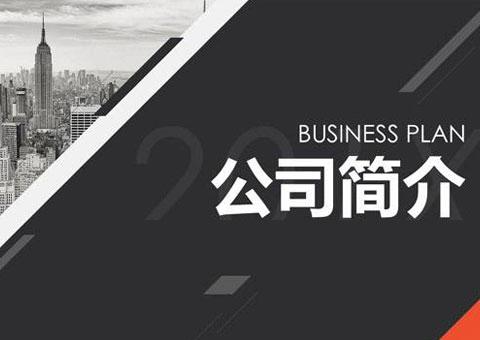 昆明鑫磊水泥制品有限公司公司简介